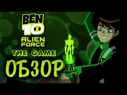 Ben 10: Alien Force The Game - Обзор | ОБЗОР игры Бен 10 (By SpesheL)
