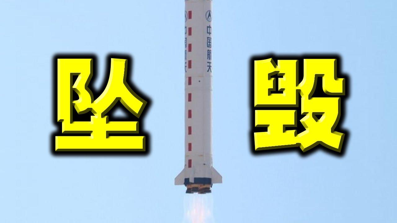 21吨重!中国火箭残骸终于坠落。美国防长语带玄机!国际痛批中共射后不理