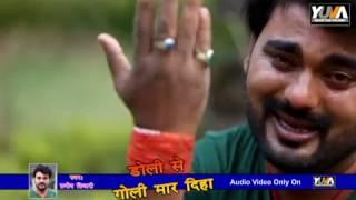 bhojpuri sad song 2017 ड ल स ग ल म र द ह pramod tiwari shashi music