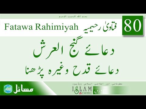 Fatawa Rahimiyah : Dua e Ganjul Arsh دعائے گنج العرش کا ثبوت صحیح احادیث سے ہے یانہیں؟  | Sawal 80