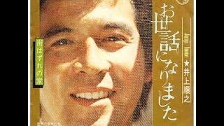 「お世話になりました」は、1971年リリースの井上順の2枚目のシングル。...