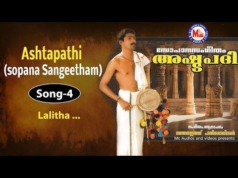 Lalitha - Ashtapathi (Sopana Sangeetham)