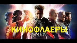 X-Men Collection, коллекция кинофлаеров.