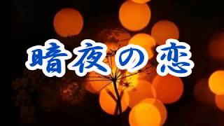 暗夜の恋 上杉香緒里 COVER 3月20日発売
