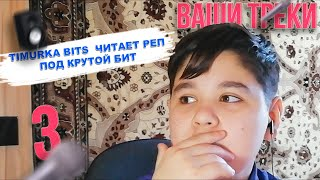 TIMURKA BITS РЕАГИРУЕТ НА ТРЕКИ ОТ ПОДПИСЧИКОВ #3 (ФОРМАТ YUNG LEV)