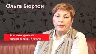 Ольга Бюртон. Фрагмент урока об инвестировании в землю