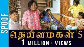 Deivamagal's Spoof | Madras Central