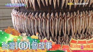 半夜烤飛魚睡教室 校長苦籌比賽經費 part4 台灣1001個故事