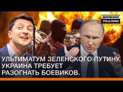 Смотреть Ультиматум Зеленского Путину. Украина требует разогнать боевиков | Донбасc Реалии онлайн