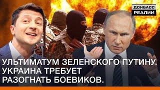Ультиматум Зеленского Путину. Украина требует разогнать боевиков | Донбасc Реалии