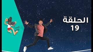 كاميرا فاشي | محمد ربيعي - الحلقة Caméra Faché - Ep 19