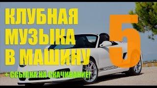 Танцевальная Клубная Музыка в Машину ♫ от DJ Petrovich ♫ Новинки за Май 2016. Качай Бесплатно!