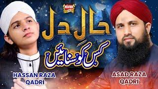 Asad Raza Attari & Muhammad Hassan Raza Qadri   Haal e Dil   Heart Touching Naat 2021    Heera Gold