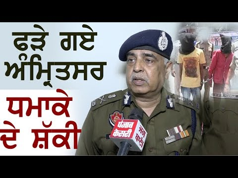 Amritsar Bomb Blast : Exclusive ਧਮਾਕੇ ਤੋਂ ਬਾਅਦ DGP ਦਾ First Interview