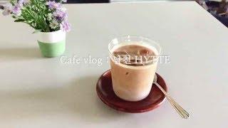BUSAN CAFE 남천동  HYTTE 다녀온 CAFE…