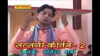 SATSANGI BHAJAN------Mori Chunri Me Pad Gayo Daag Piya-----(GYANENDRA SHARMA)