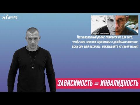 Александр Касаткин PRO - наркоманию и алкоголизм как  инвалидность.