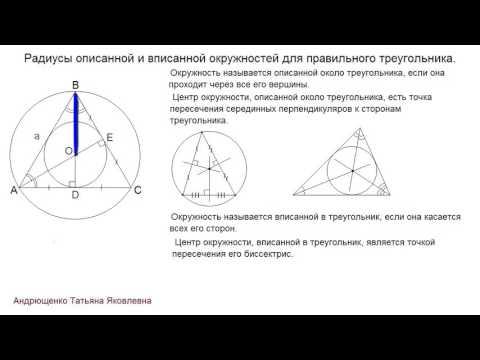 Как найти радиус окружности вписанной в правильный треугольник