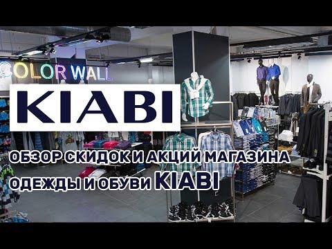 Обзор скидок и акций магазина одежды и обуви Kiabi (Краснодар)