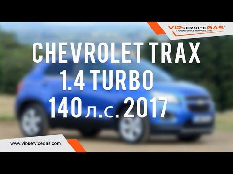Гбо на Chevrolet Trax 1.4 Turbo 140 л.с. 2017. Газ на Шевроле Тракс. Landi Renzo Italy.