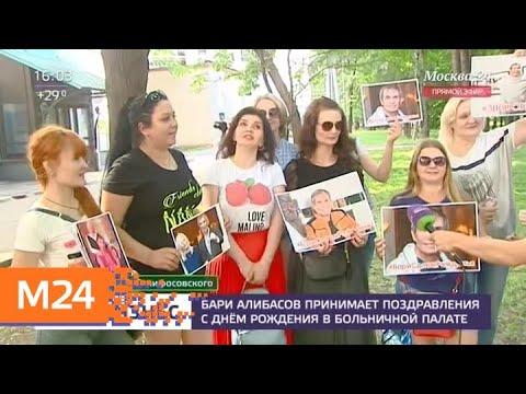 Коллеги и поклонники Бари Алибасова приехали к больнице в его день рождения - Москва 24