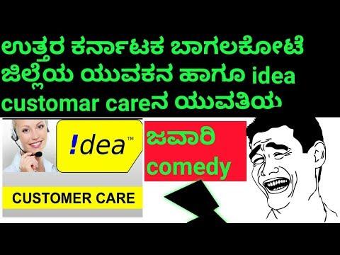 Kannada call recording/ Kannada Funny  Customer Care Vs Bagalkote Kannadiga /you never stop laughing