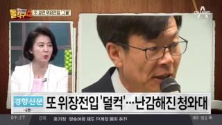김상조 후보도…연이은 위장전입 논란에 난감해진 靑 thumbnail