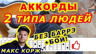 2 ТИПА ЛЮДЕЙ Аккорды 🎸 МАКС КОРЖ ♪ Разбор песни на гитаре ♫ Бой Текст