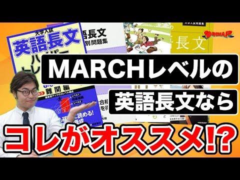 MARCHレベルの英語長文【参考書MAP】