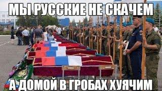 Армия РФ на территории Украины