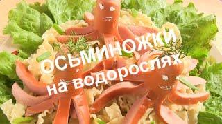 Кулинария от Добрыни! Что приготовить ребенку? Осьминожки на водорослях!