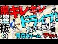 青森県チームがアツい! 県選抜のキレキレドライブ! 高さもあり!【 B.JOKER ハイライトMIX/クロスオーバー/パスセンス 】中学バスケ