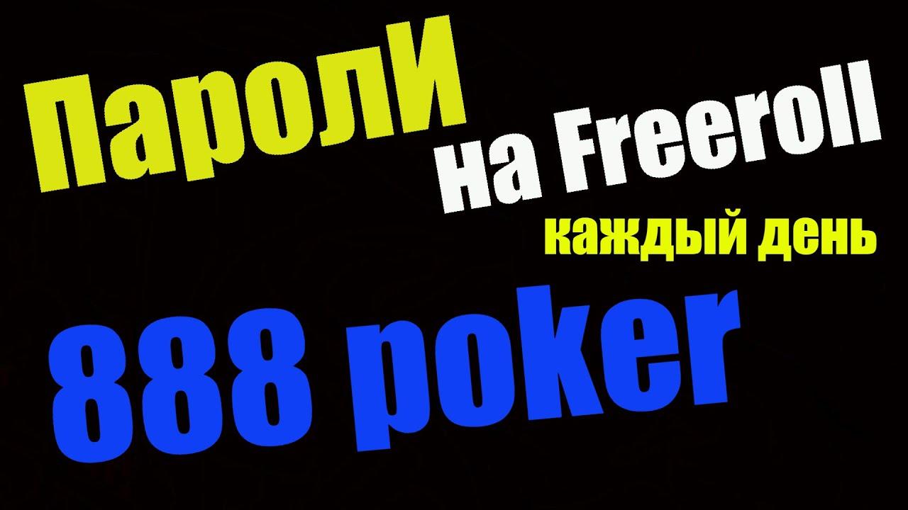 Пароли на фрироллы онлайн покер шоу фриролл читы для крмп в казино