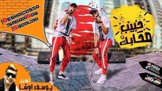 """مهرجان حبيب صحابك """" العجله نامت يا ألو 😂"""" ريشا كوستا و سماره ناو و سعد الله - توزيع يوسف اوشا"""