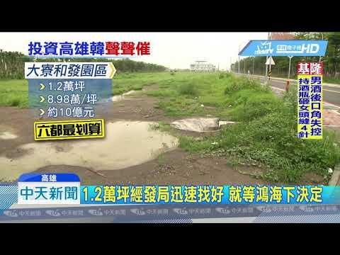 20190521中天新聞 鴻海投資生變? 韓國瑜喊話郭:別只聞樓梯響