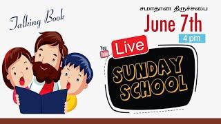 Sunday School ஞாயிறு பள்ளி     I   HOP Church சமாதான திருச்சபை   I    7th June 2020