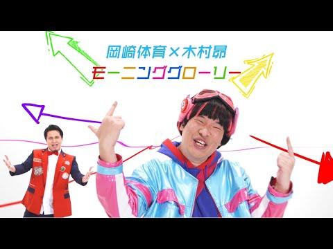【岡崎体育×木村昴】おはスタテーマソング『モーニンググローリー』MV【おはスタ】