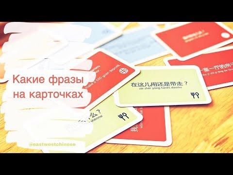 О наборе РАЗГОВОРНЫЙ. Карточки для изучения китайского языка.
