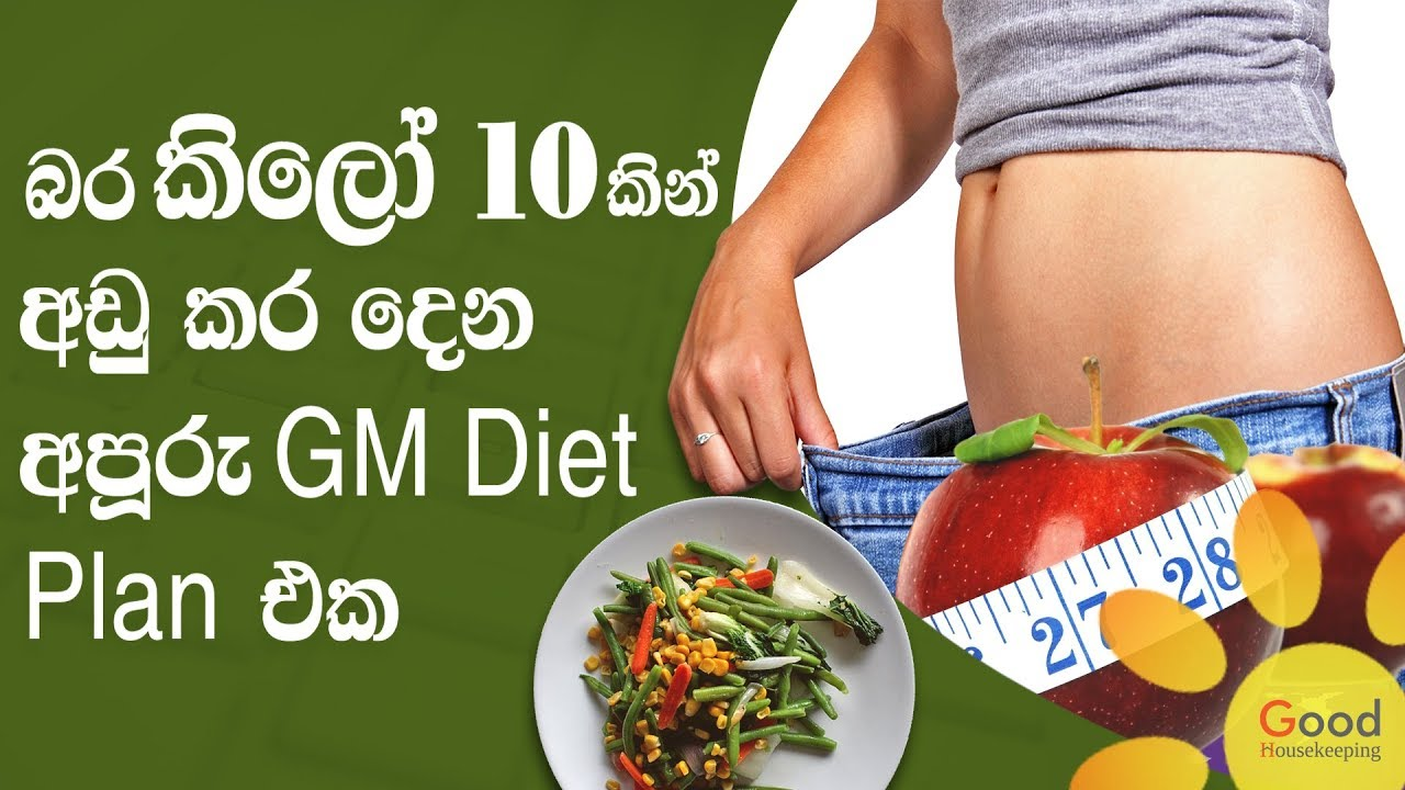Lose weight within a week – සතියක් තුල බර කිලෝ 10කින් අඩු කර දෙන අපූරු GM Diet Plan එක