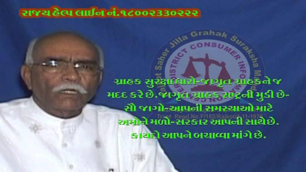 grahak suraksha essay help