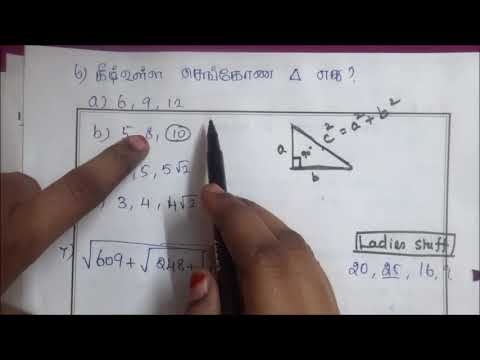 Tnpsc - Group 4 (2016)- Maths - Answer with detailed Explanation in Tamil- 1
