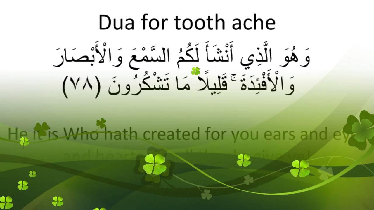 Dua for tooth ache