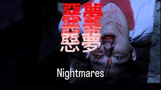 #破腦客《恐怖箱》第五集 : 惡夢 Brain Break- Fear Box:''Nightmares'' EP5