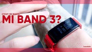 Huawei Band A2 (AW61): чи варто чекати Mi Band 3?!