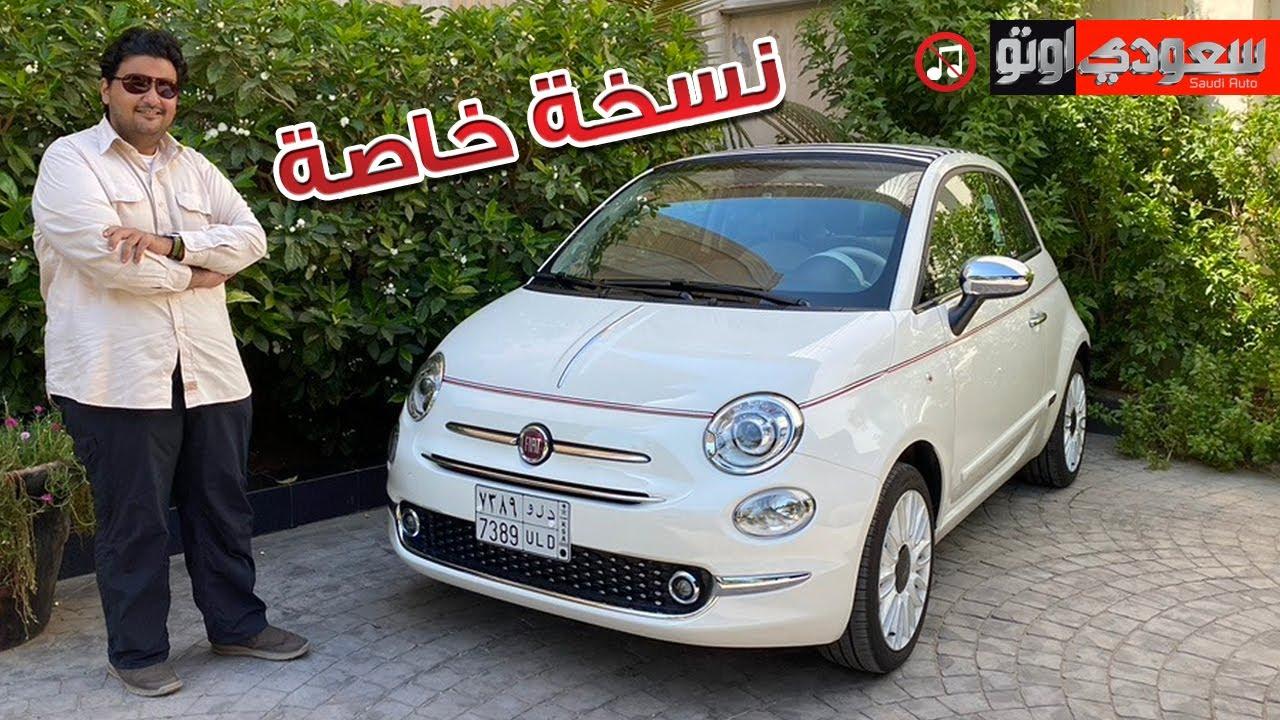 فيات 500 دولتشي فيتا  Fiat 500 Dolcevita