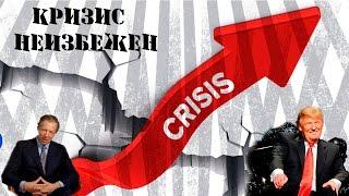 Трамп и Ротшильд кризис неизбежен