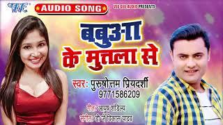 आगया #Purshottam Priyedarshi का नया सबसे हिट गाना 2019 - Babua Ke Mutla Se