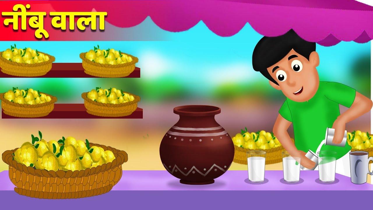 Download निम्बू वाले की सफलता | Nimbu wala's success |  Hindi Kahaniya | Stories in Hindi | Kahaniya