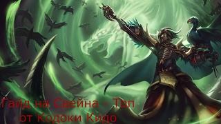 League of Legends Гайд на Свейна - Топ от бронзы
