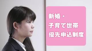 公社賃貸住宅CM動画:大阪府住宅供給公社